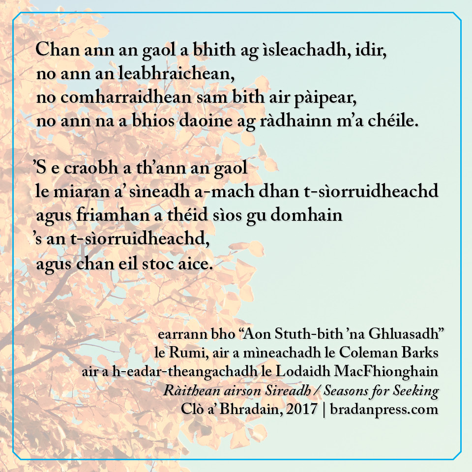 Raithean One Swaying Being poem graphic